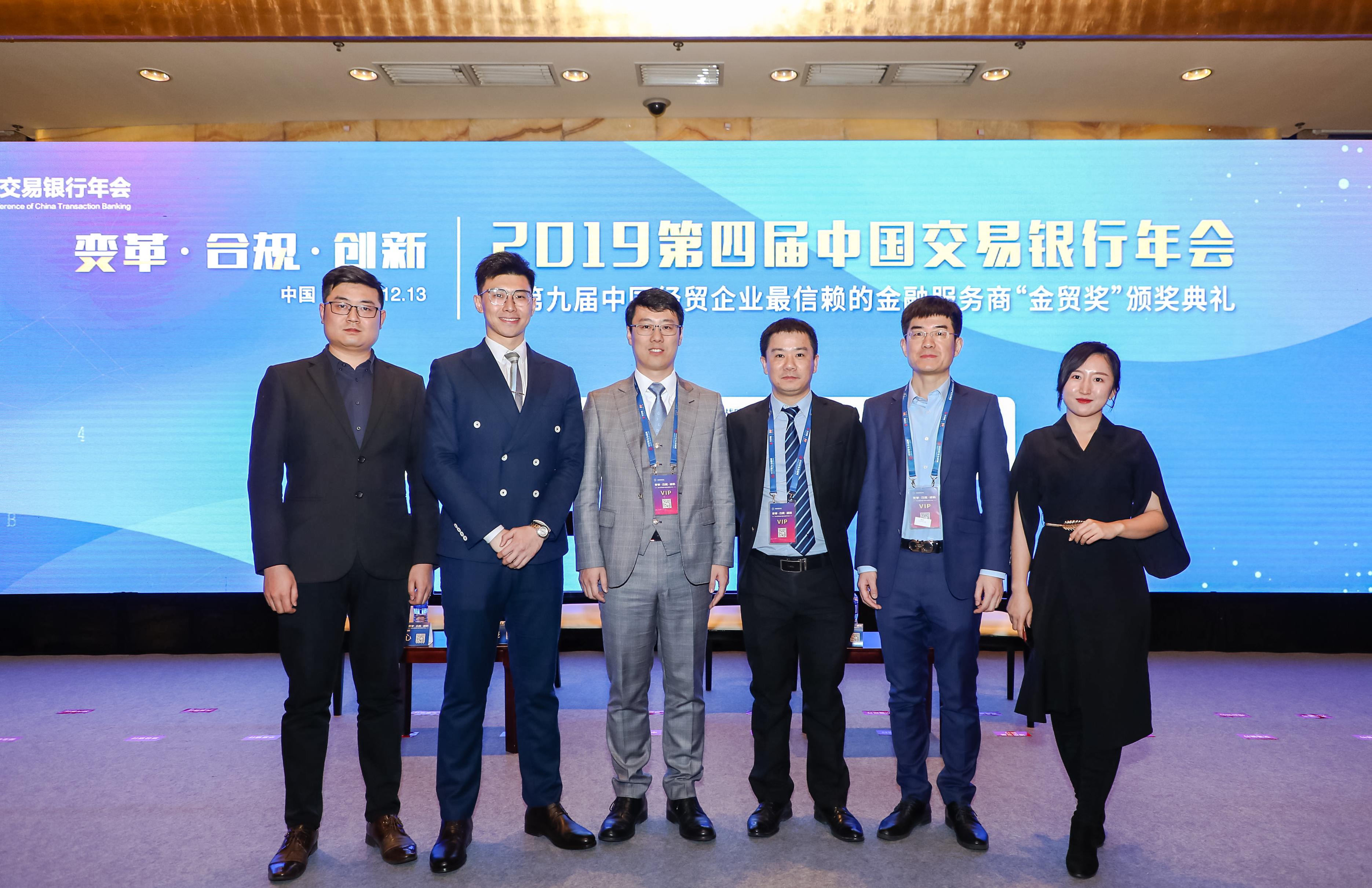 U&I受邀助力国内银行业顶尖盛会跨境合规建设—第四届中国交易银行年会在京举办