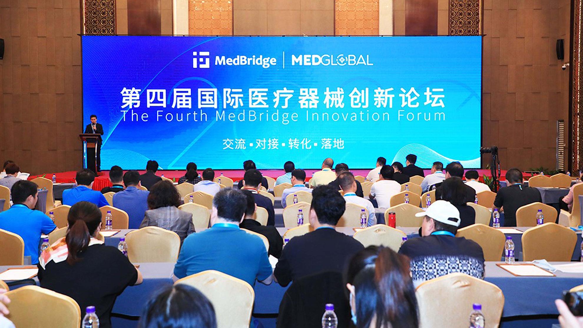 第四届国际医疗器械创新论坛圆满落幕