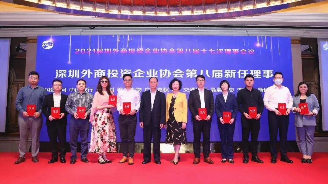 U&I Group创始合伙人、集团总裁巩恩光先生任深圳外商投资协会第八届理事会新任理事