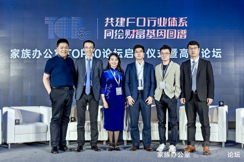 家族办公室TOP50启动仪式暨高峰论坛在京举办,U&I Group受邀为圆桌论坛嘉宾共话行业发展
