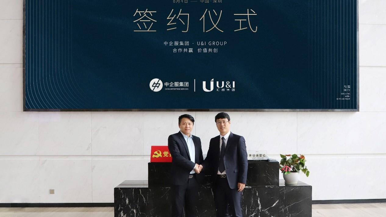 U&I Group与中企服集团正式达成战略合作