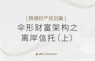 伞形财富架构之离岸信托(上)